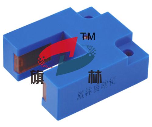 槽型光电开关,u型光电传感器